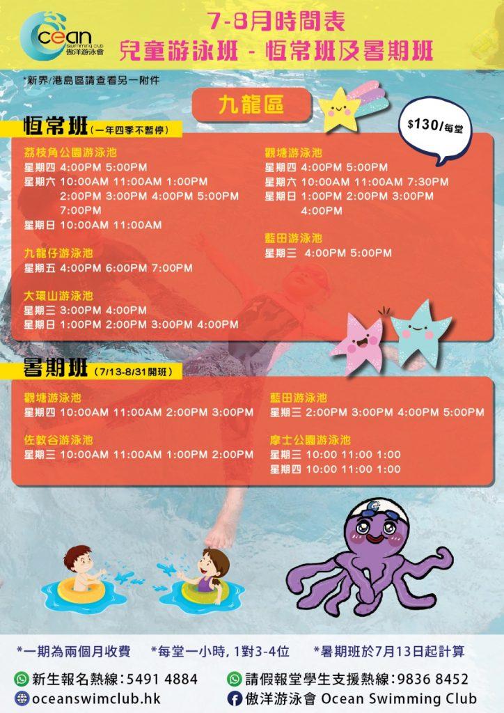 2020傲洋游泳會 7-8月份兒童游泳班 九龍
