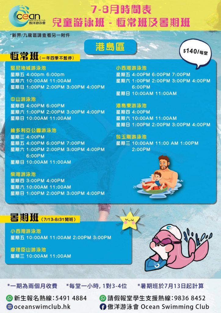2020傲洋游泳會 7-8月份兒童游泳班 港島