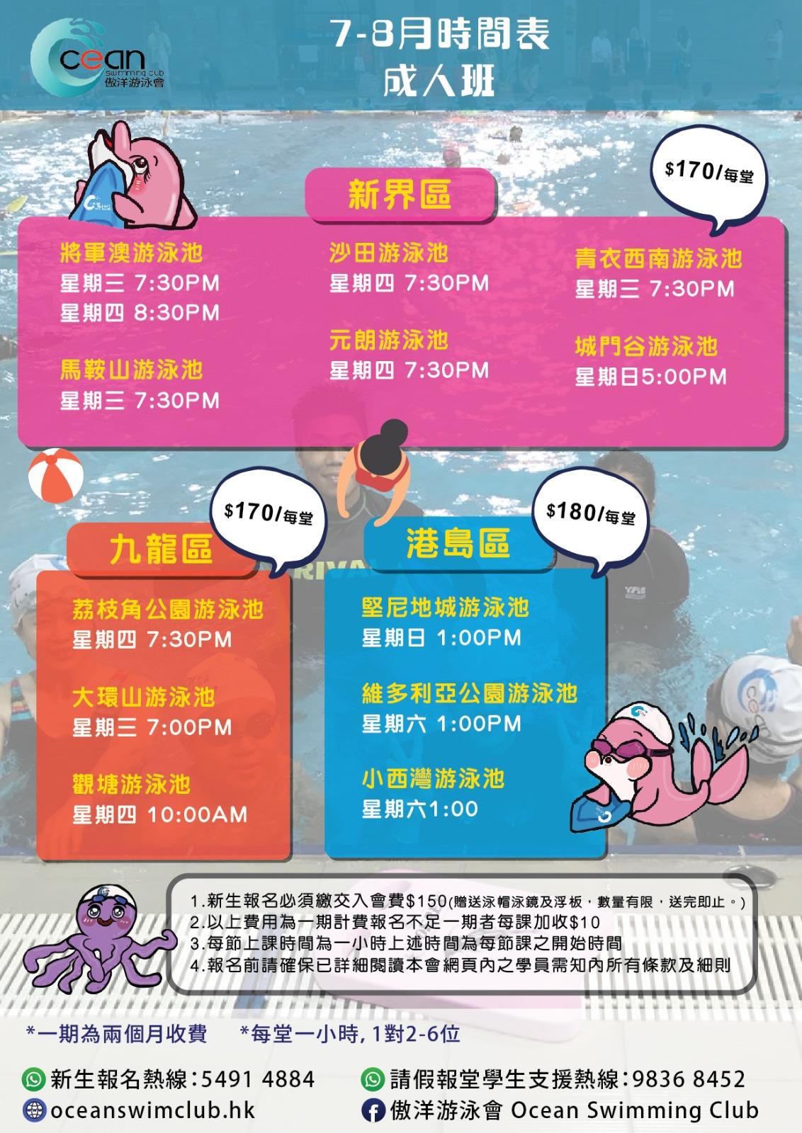 2020傲洋游泳會 7-8月份女子成人游泳班 (1)