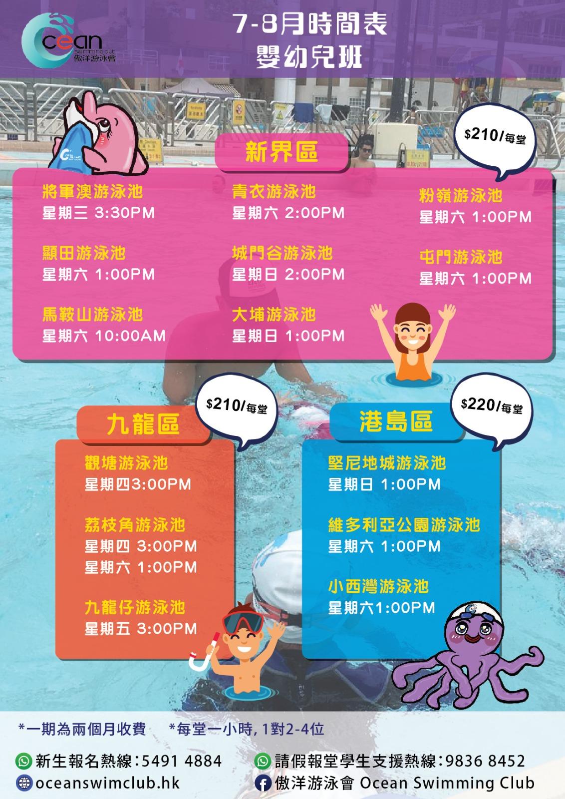 2020傲洋游泳會 7-8月份嬰幼兒親子PLAYGROUP游泳班 (2)